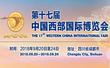 Sino-Italy Forum on Circular Economy