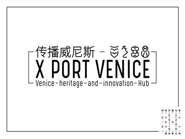Venice guest City – Suzhou design Week